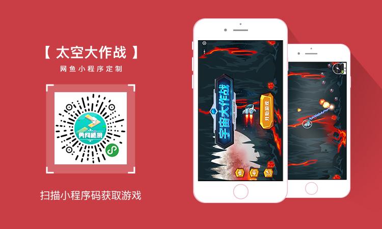小游戏|小程序游戏|微信小游戏|创意互动营销小游戏