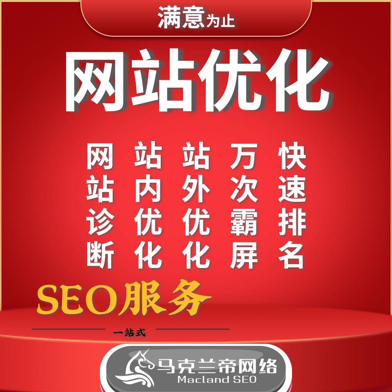 网站建设 整合营销 seo优化公司 网络推广 整站优化