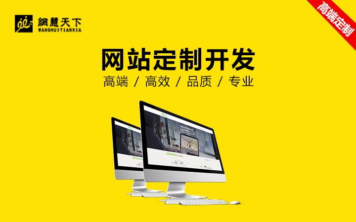 企业网站建设 手机 H5网站 响应式区块链网站百度SEO优化