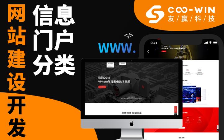 【网站建设开发】信息分类/门户网站/响应式网站/html5