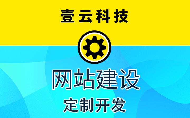 网站开发定制企业形象官网原创设计/建设开发自适应H5企业官