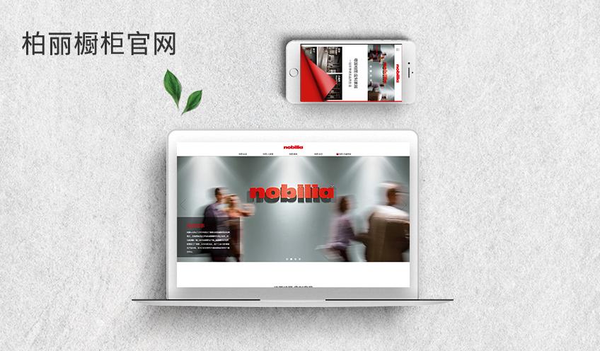 移动pc响应式自适应html5网站建设网站定制设计开发制作