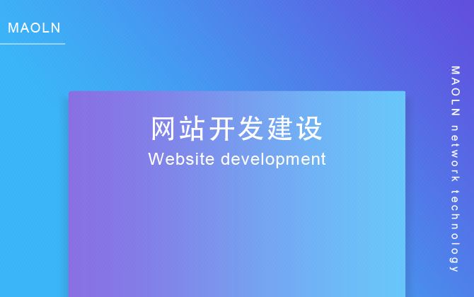 网站建设/展示网站/双语网站/企业网站/高端定制/网站开发