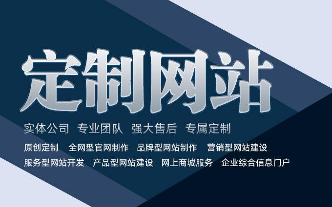 响应式企业公司官网站建设 开发官方网站 网页设计制作定制开发