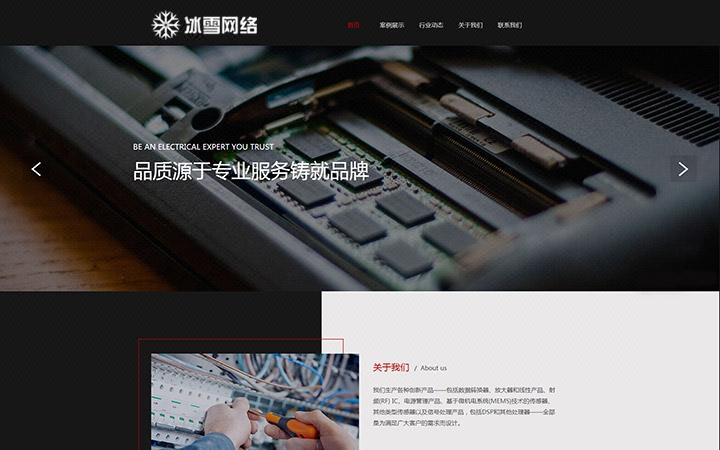 成品网站/公司网站制作模板建站/模板网站/仿站仿制快速建站