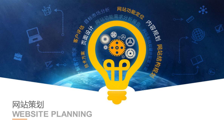 _公司企业网站建设官网响应式营销型网站定制开发制作设计商城改版35