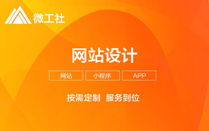 网站设计店铺首页设计页面设计专题设计web页设计pc端设计