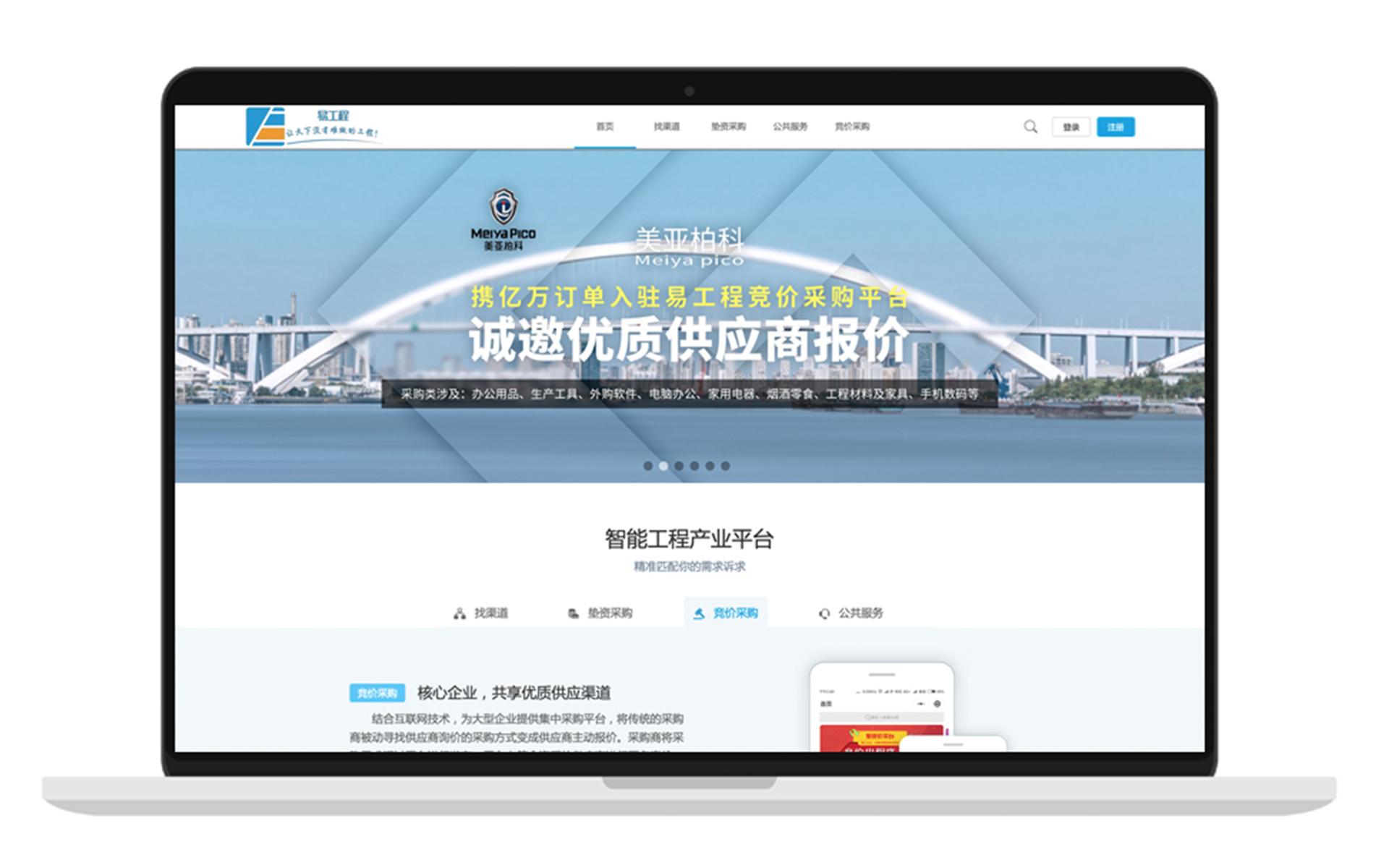 企业官网站模板建设前端定制开发设计制作做公司手机电商城网站