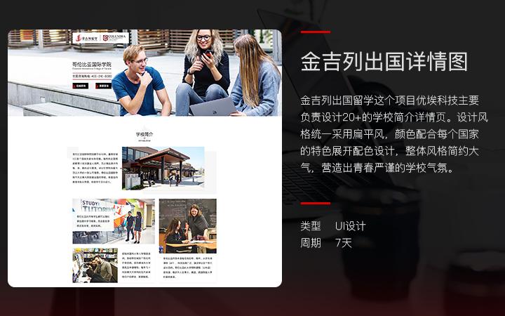 网页界面设计模板网页设计网页界面设计