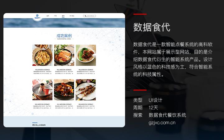 模板网站网页设计 模板网站页面UI设计