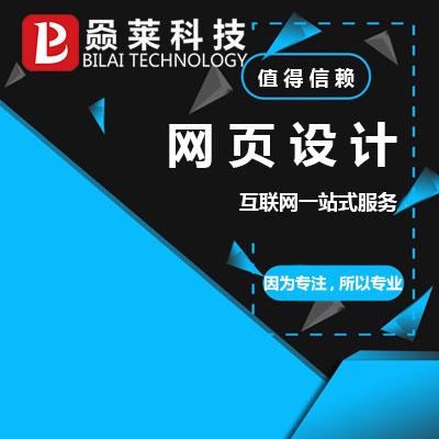 网页设计前端开发网页制作设计ui设计APP设计微信小程序