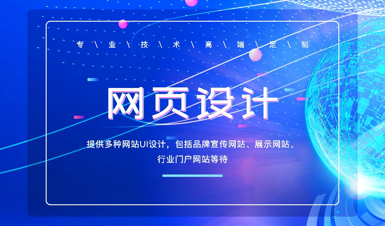 网页设计 |交互设计 |网站移动UI设计 |软件界面设计