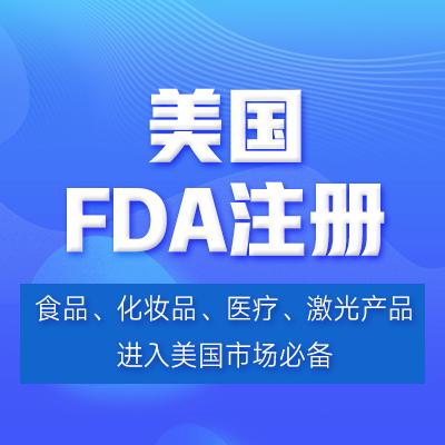美国FDA注册