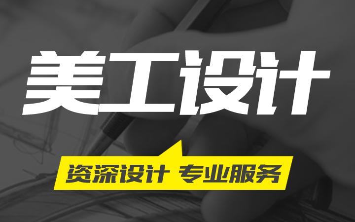 淘宝美工网店首页装修美工banner设计宝贝主图详情页设计