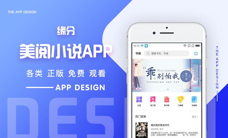 美阅小说app手机看小说app软件制作付费小说免费小说app
