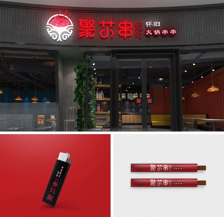 威威VI设计VIS设计品牌形象办公系统设计餐饮VI