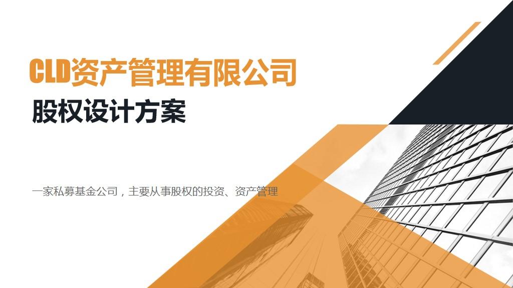 合伙人股权分配方案员工股权激励机制股权设计管理办法协议合同