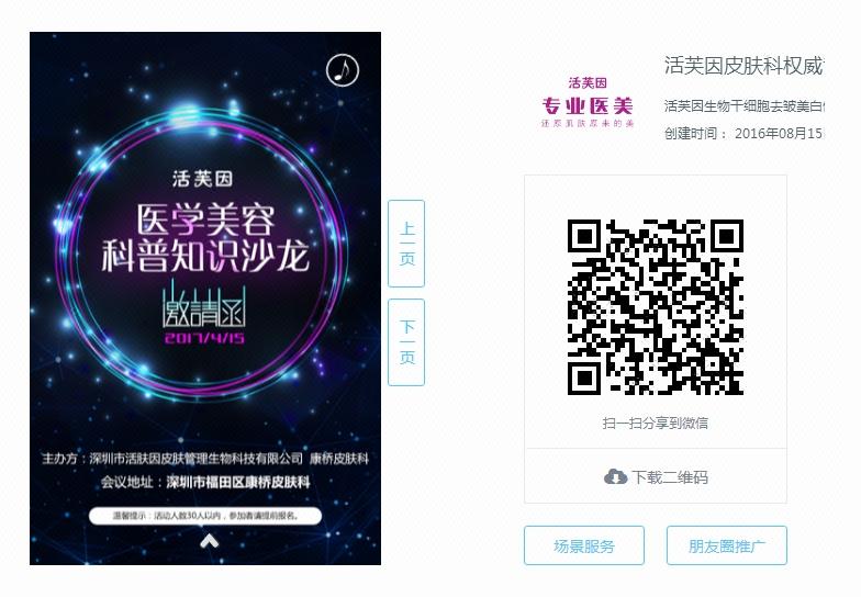 北京H5设计制作手机动态广告设计电子宣传单