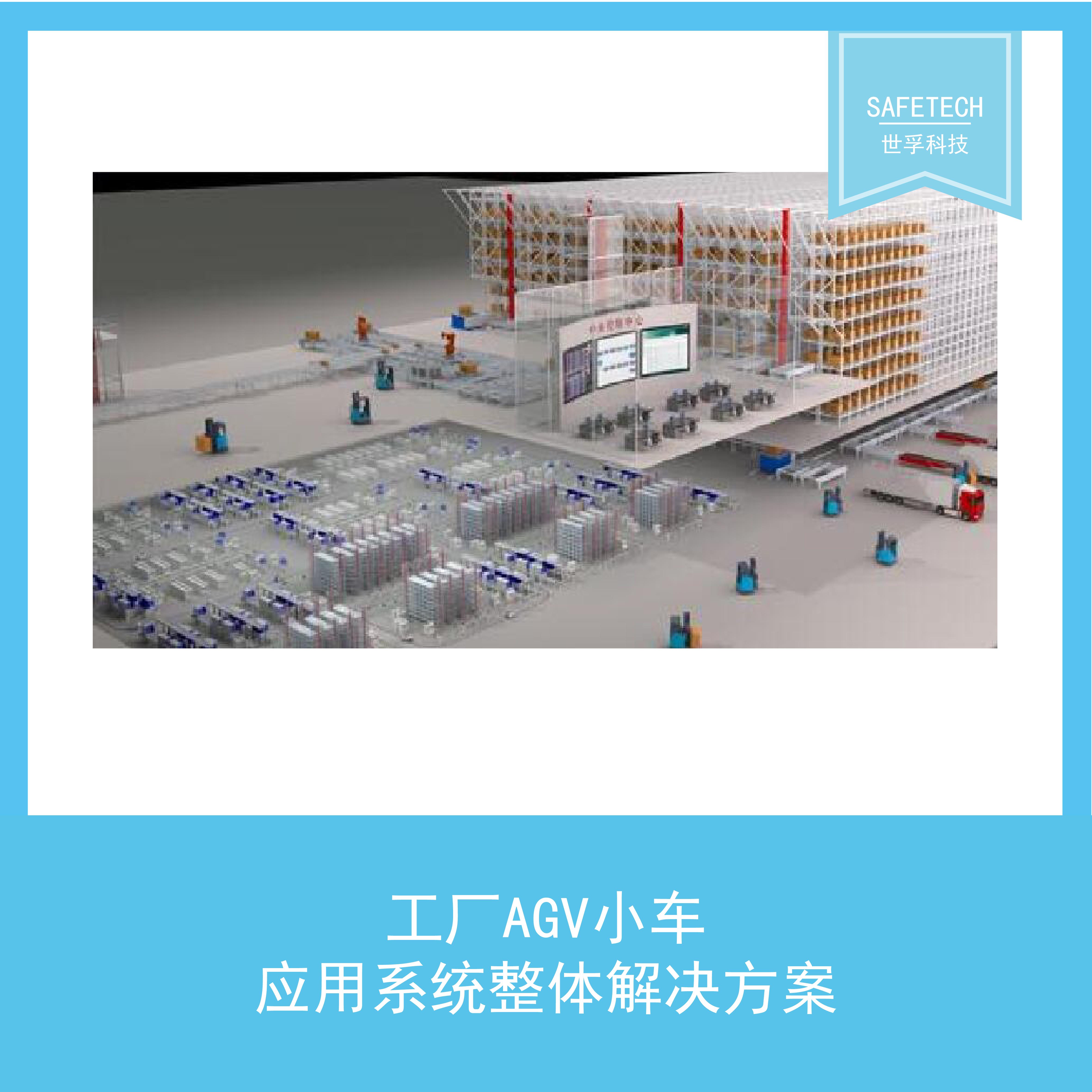 工厂AGV小车运输系统整体解决方案