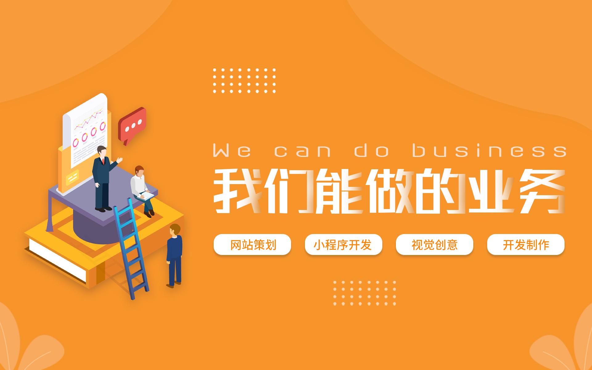 企业官网开发/营销型网站/电商O2O网站/模板网站/定制开发