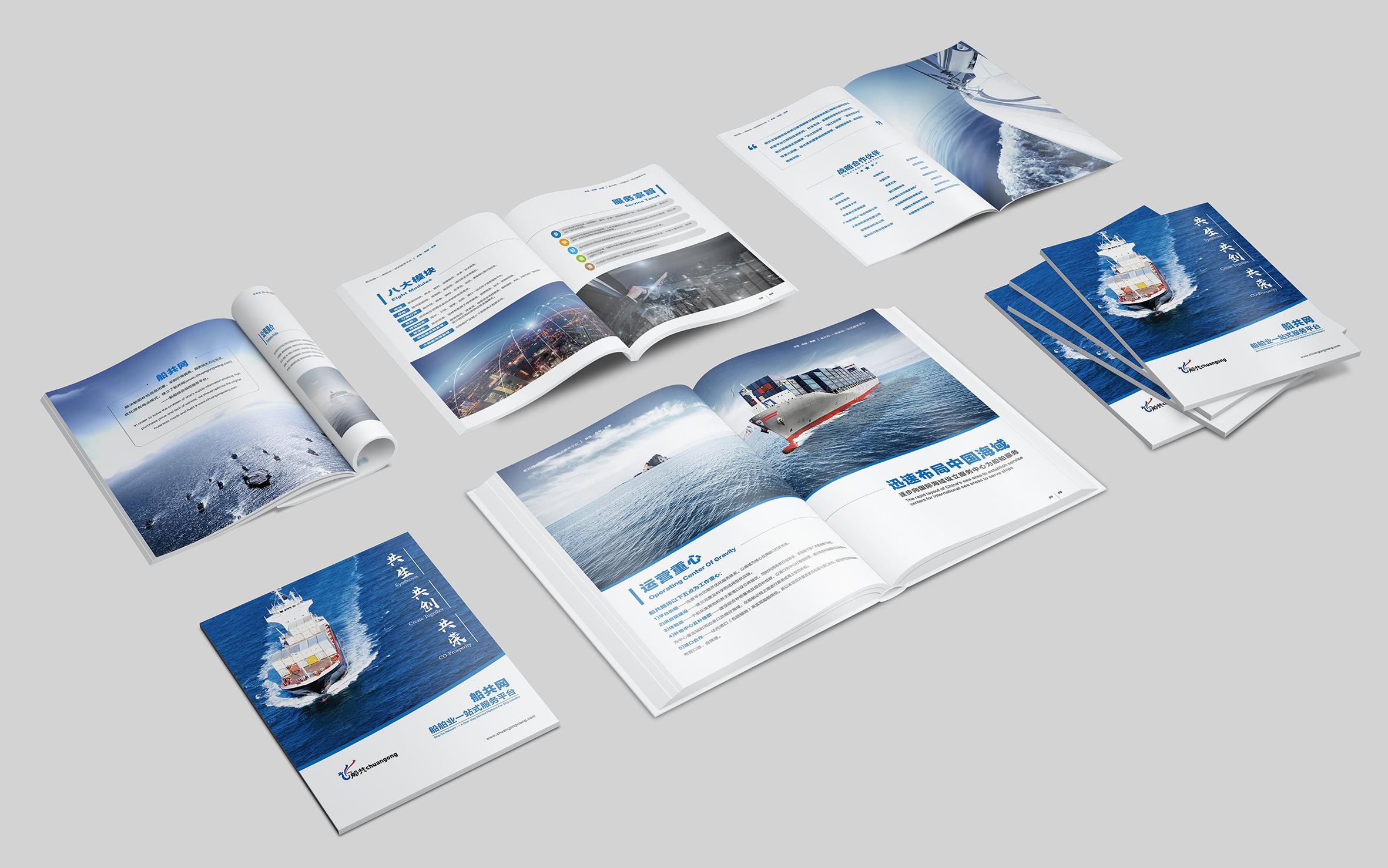 企业品牌公司产品宣传册画册设计PPT模板定制设计