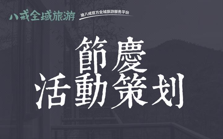 节庆活动策划景区文化宣传产品策划