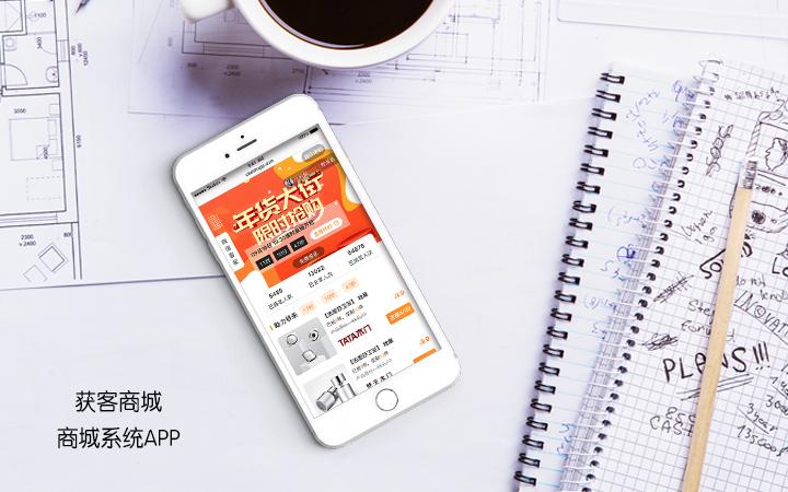 购物商城小程序开发团购网络网购支付电商行业软件微信分销公众号