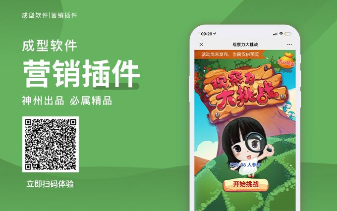 微信H5游戏开发制作|抽奖红包活动定制开发|拓客营销互动游戏
