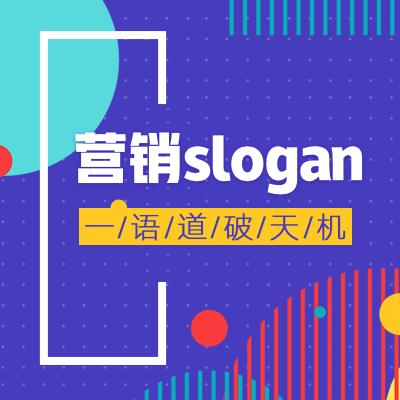 营销Slogan