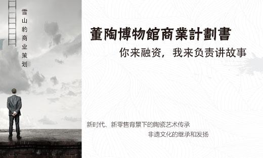 瓷器商业计划书——雪山豹
