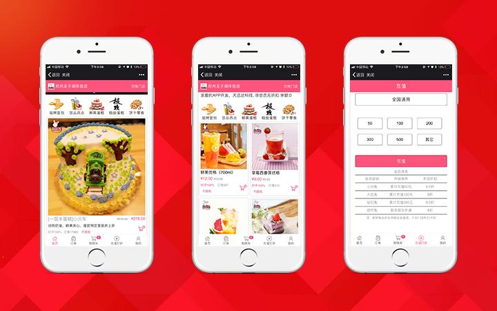 微信小程序开发商城教育旅游物流货运家政点餐题库定制答题公众号