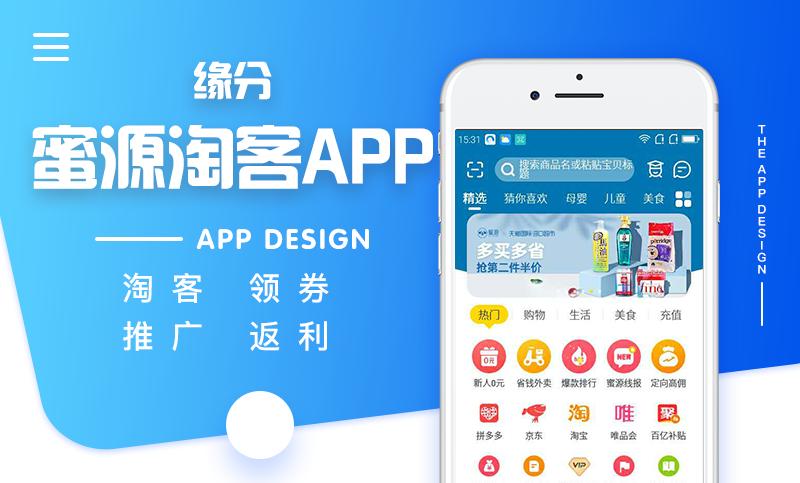 蜜源淘客app淘宝客京东客拼多客返佣推广赚钱app源码搭建