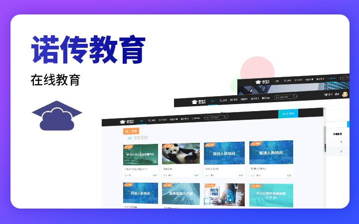【行业软件开发】在线自学/教育/网络直播/网校/点播式教学