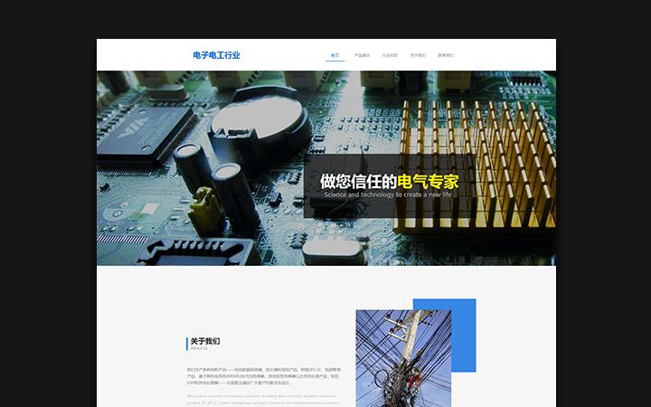 行业网站建设/机械设备网站制作/器械材料建材网站定制开发