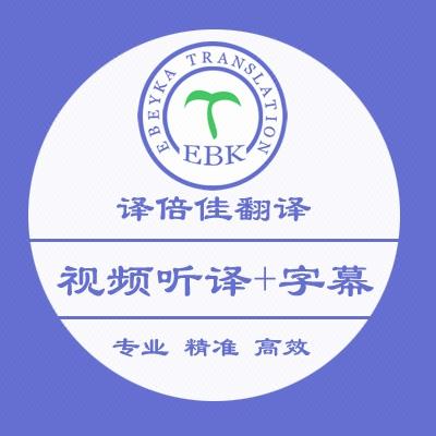 翻译/视频翻译/字幕翻译/剧本翻译/电影字幕翻译/小语种听译