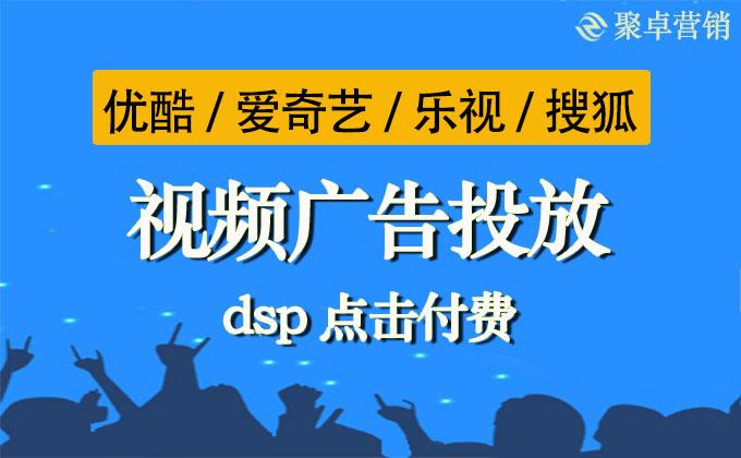 【视频广告投放】优酷广告投放|爱奇艺DPS广告投放|乐视广告