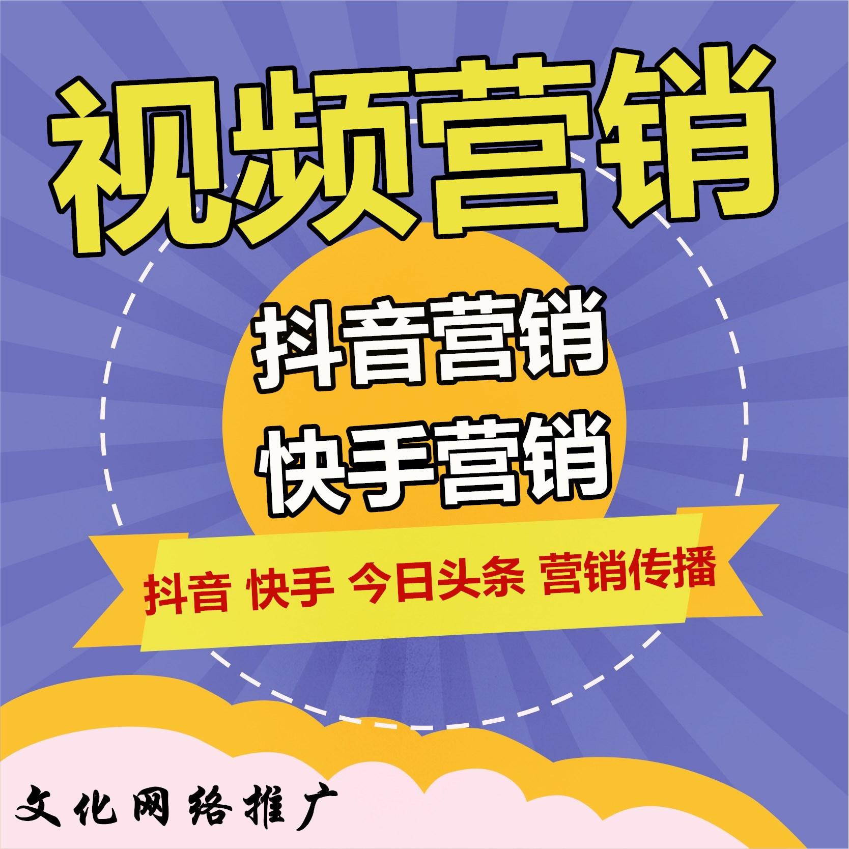 抖音快手火山小视频粉丝微视今日头条自媒体投放推广微信微博营销