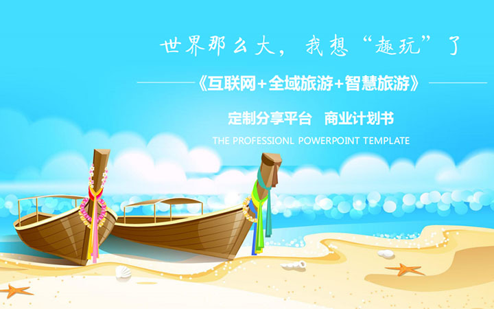 上海香水美妆商业计划书创业融资计划书方案PPT市场调研报告