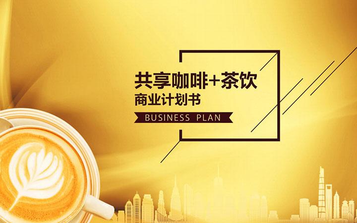 北京商业计划书BP项目创业融资计划书方案PPT市场调研报告