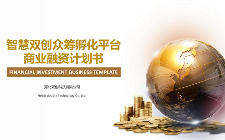 商业计划书BP项目创业融资计划书方案PPT市场调研报告