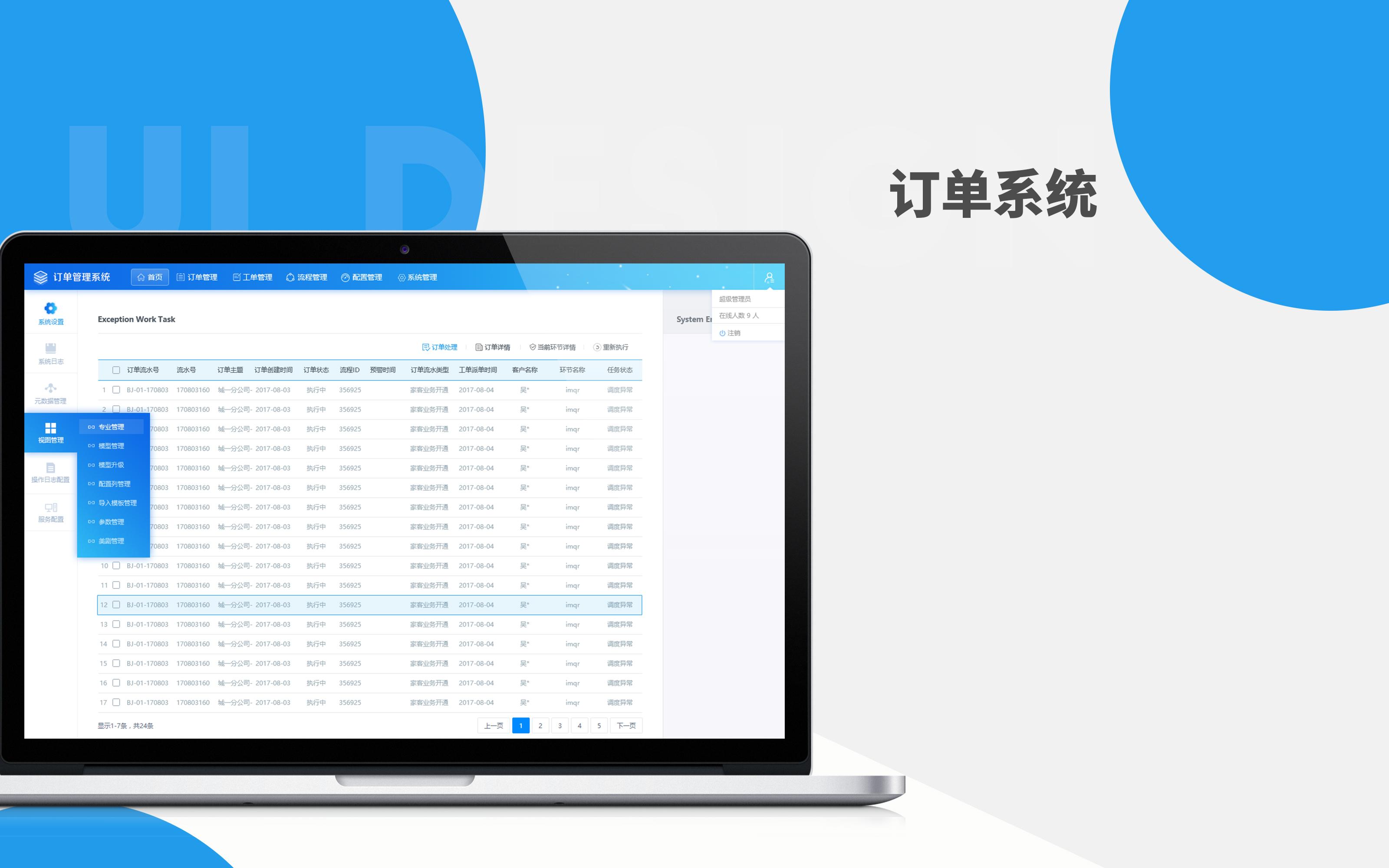 订单管理系统 订单管理系统移动端app