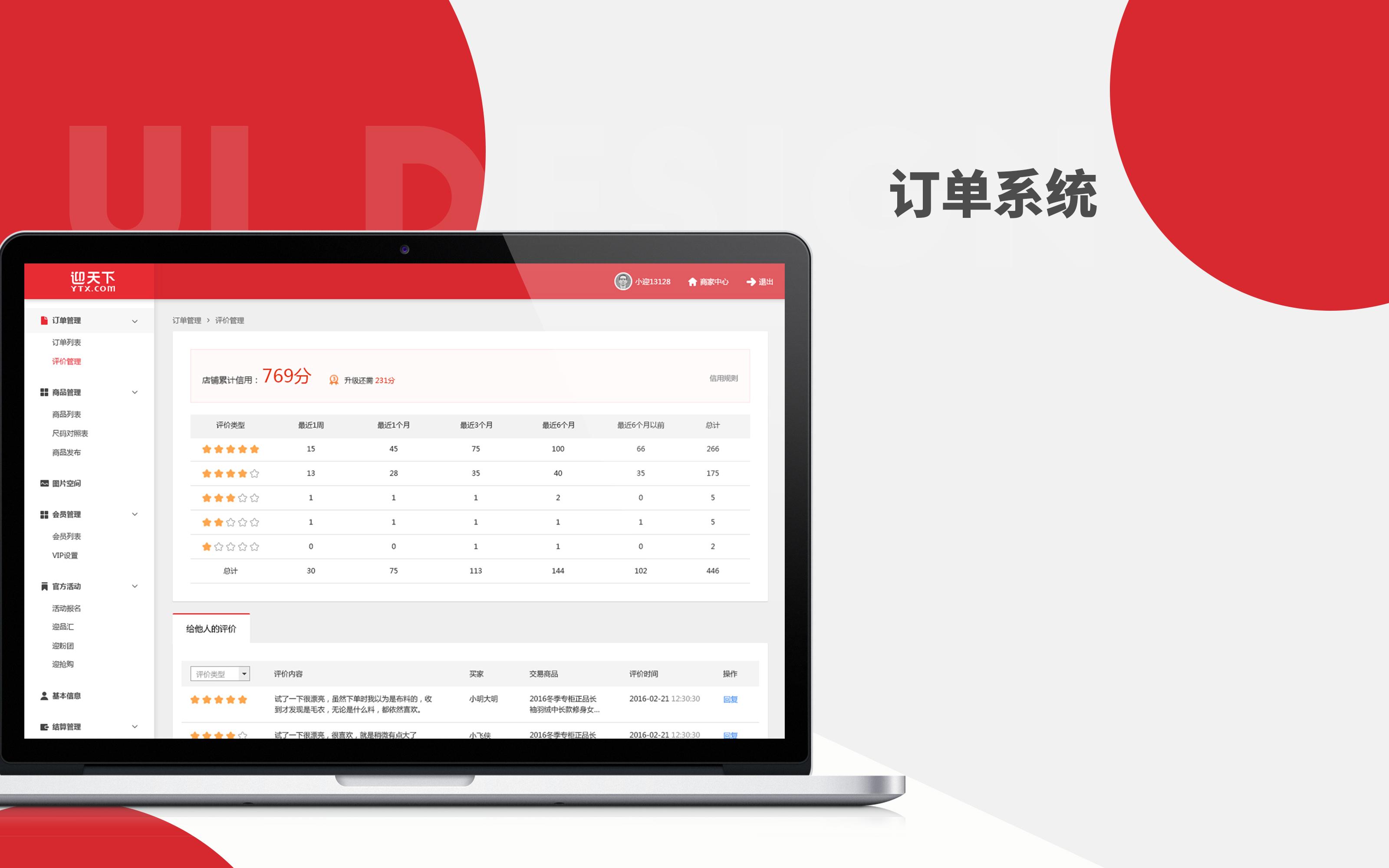订单系统 开发订单系统移动端app开发
