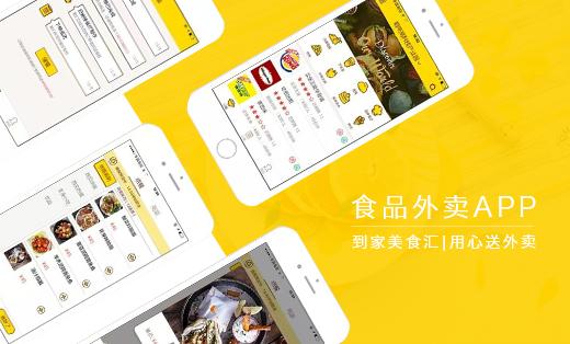 移动应用UI设计app设计手机端ui设计app扁平手机界面