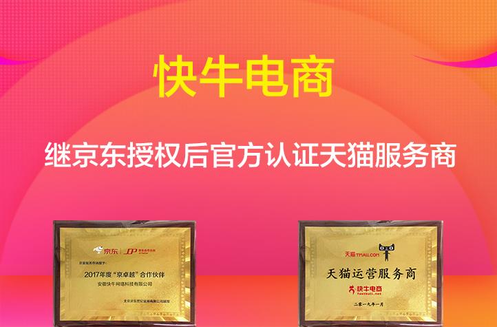 跨境电商全球购代运营飞猪网电商代运营海外购物网店托管服务