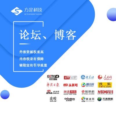 推广宣传/广告营销/网络推广/品牌塑造/论坛博客-100篇