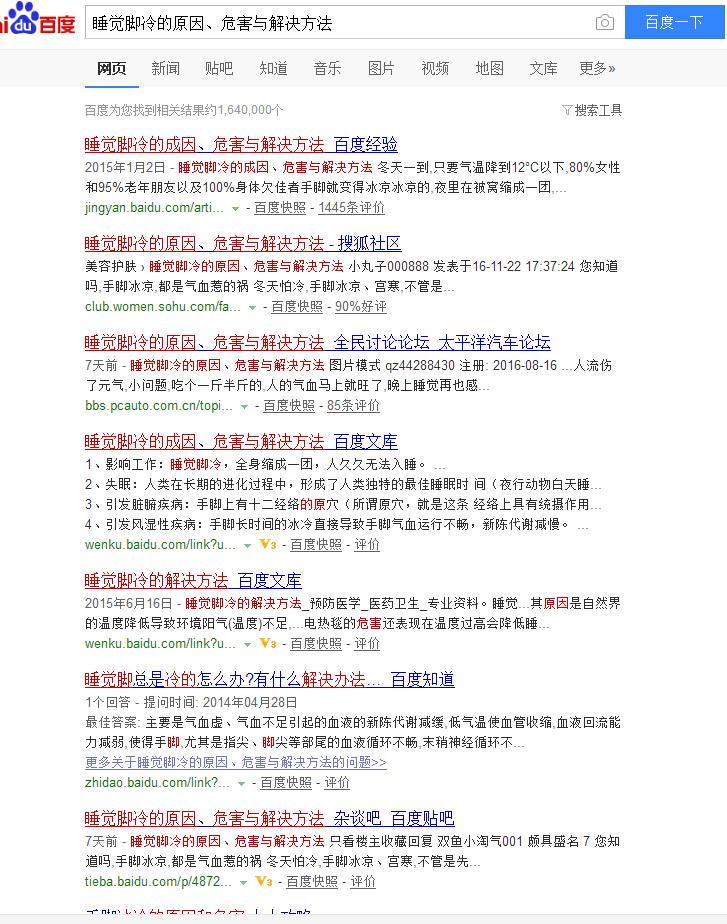 (品牌推广)润妍国医馆韵源膏(图4)