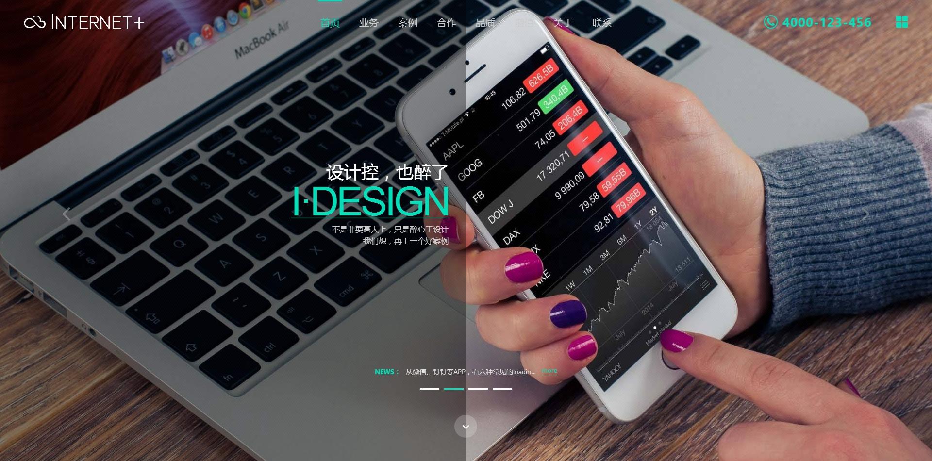 精美版企业网站建设/网站设计/定制网站开发/网站制作赠手机站