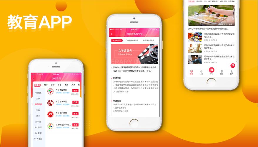 APP开发/教育直播APP/代驾打车/生鲜app/安卓IOS