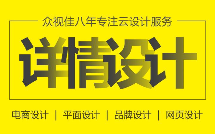 淘宝美工修图产品拍摄精修详情页设计网店装修落地页主图海报设计