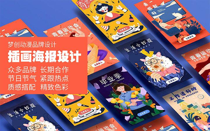 商业插画设计动漫动画插画手绘原画包装设计漫画设计logo设计